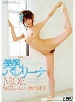 美乳バレリーナ MOE ダウンロード
