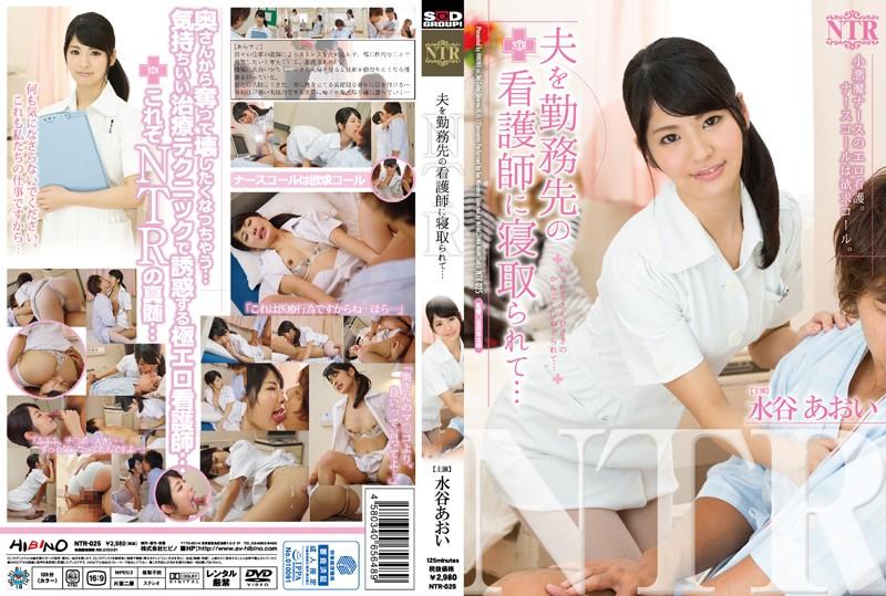 夫を勤務先の看護師に寝取られて… 水谷あおいのパッケージ画像