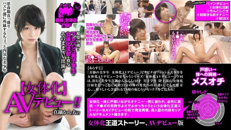 NTTR-002 Nottori 02 (Genderswap) 18 y.o. Kanta Manabe's AV Debut! We Gave A Fresh Male Student Sex Change Drugs & Immediately Put The New Her Into Porn!