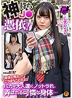 (1nttr00061)[NTTR-061]Possessed S********l Runaway! She Never Thought She'd Sell Her Body Quite Like This! Her Sweet Young Body, Used By Horny Adults... Shizuku Asahi Download