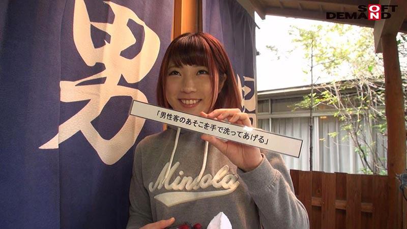 まいこ(21) 石和温泉で見つけた卒業旅行中の美巨乳女子学生のお嬢さん タオル一枚 男湯入ってみませんか? キャプチャー画像 2枚目