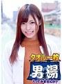 あおい(21) 石和温泉で見つけた卒業旅行中の美巨乳女子学生のお嬢さん タオル一枚 男湯入ってみませんか?