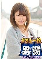 ゆな(22) 石和温泉で見つけた卒業旅行中の美巨乳女子学生のお嬢さん タオル一枚 男湯入ってみませんか? ダウンロード