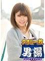 ゆな(22) 石和温泉で見つけた卒業旅行中の美巨乳女子学生のお嬢さん タオル一枚 男湯入ってみませんか?