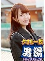 みな(22) 石和温泉で見つけた卒業旅行中の美巨乳女子学生のお嬢さん タオル一枚 男湯入ってみませんか? ダウンロード