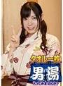 くるみ(23)推定Hカップ 箱根湯本温泉で見つけたお嬢さん タオル一枚 男湯入ってみませんか?