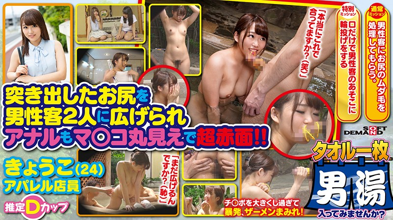 きょうこ(24)推定Dカップ 山梨県石和温泉で見つけたお嬢さん タオル一枚 男湯入ってみませんか?