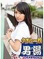 まり(22)推定Dカップ 山梨県石和温泉で見つけたお嬢さん タオル一枚 男湯入ってみませんか?