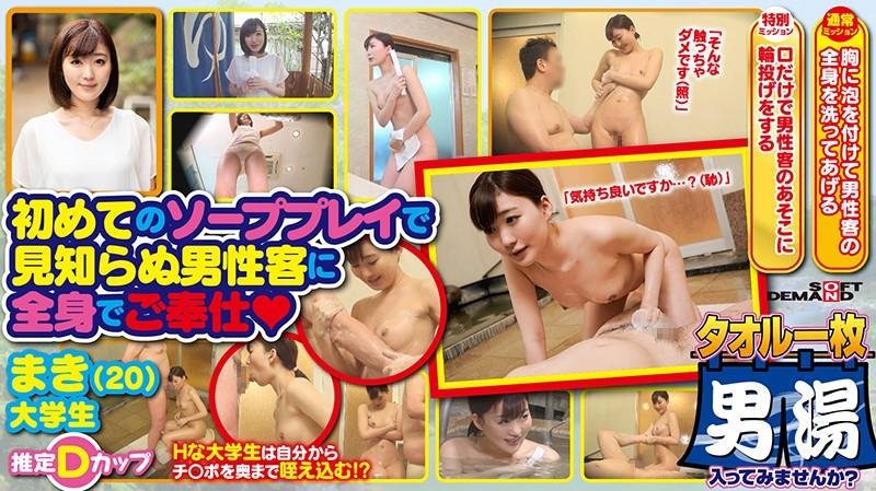 まき(20)推定Dカップ 山梨県石和温泉で見つけたお嬢さん タオル一枚 男湯入ってみませんか?