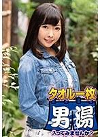 リリー(23)推定Dカップ 山梨県石和温泉で見つけたお嬢さん タオル一枚 男湯入ってみませんか? ダウンロード