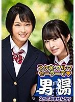 ゆりあ・しおり 箱根温泉で見つけた修学旅行中の学生さん 友達と一緒に男湯入ってみませんか? ダウンロード