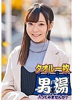 さな(21) 推定Cカップ 伊豆長岡温泉で見つけた女子大生 タオル一枚 男湯入ってみませんか? ダウンロード