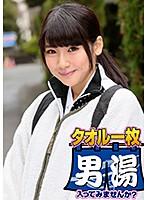 1okyh00030[OKYH-030]ゆみ(21) 推定Eカップ 伊豆長岡温泉で見つけた女子大生 タオル一枚 男湯入ってみませんか?