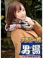 あやか(22) 推定Eカップ 伊豆長岡温泉で見つけた女子大生 タオル一枚 男湯入ってみませんか? ダウンロード
