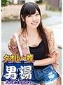 まい(20) 推定Dカップ 伊豆長岡温泉で見つけた女子大生 タオル一枚 男湯入ってみませんか?