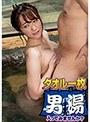 まこ(22) 推定Gカップ 伊豆長岡温泉で見つけた女子大生 タオル一枚 男湯入ってみませんか?