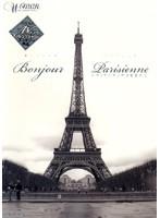 Bonjour Parisienne <オトナのオンナ>を求めて ダウンロード
