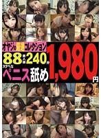 オヤジの厳選コレクション 素人娘88人 スケベなペニス舐め [OYJ-084]