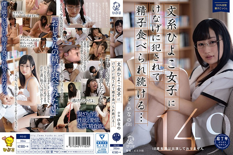 PIYO-012 [Download Only Bonus Footage Included] A Literary Girl Rapes A Man And Drinks His Cum... The Barely Legal Girl, Hina's 100% Real Cum Swallowing