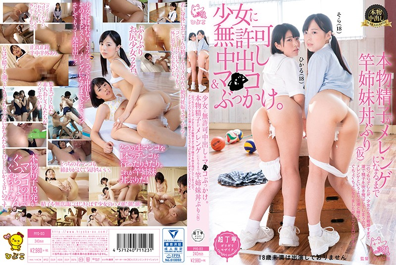 PIYO-013 [Download Only Bonus Feature Included] Giving A Barely Legal Girl Creampies Without Her Permission. Pussy Bukkake. Fucking Sisters Until Cum Turns Into Meringue (Pseudonym)