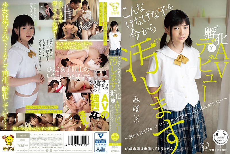 PIYO-015 Defiling The Girl Next Door. My Porn Star Debut ~I've Never Told Anyone Else, But I Actually Like Women, Too...~