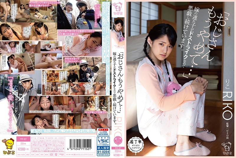 "PIYO-027 ""Please Stop..."" My Stepdaughter Is Totally My Type So I've Been Molesting Her."