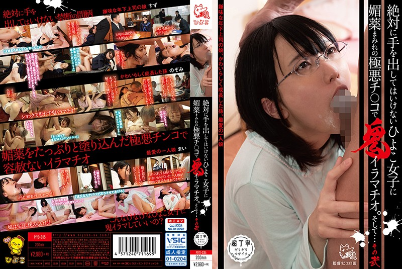 PIYO-035 Throat Fucking Untouchable Innocent Girl With My Cock Covered In Aphrodisiac. And... No. 2