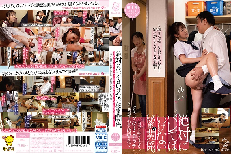 PIYO-053 Absolutely Secret Relationships - Young Sluts Seduce Older Guys Anytime, Anywhere... Even Breaking Into Their Houses! Even When Their Wives Are Right There!