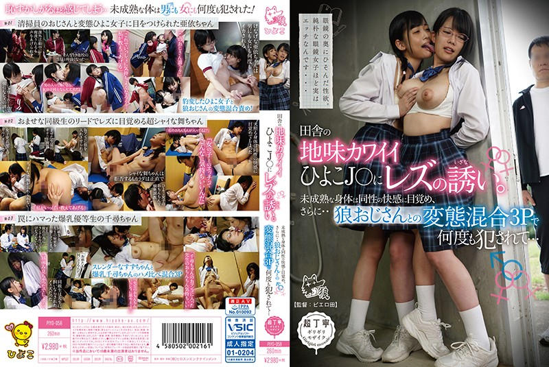 PIYO-058 A Cute Girl From The Countryside Gets Invited To Try Girl-On-Girl - Her Young Body Awakens To The Pleasure Of Lesbian Play, And She Even Has Her First Threesome...