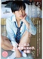 【動画配信限定特典映像付】J○お散歩2「初・・・