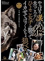 やっぱり漢は狼でしょ!食べごろのひよこ女子を襲ってイカせてぱっくんちょ狼ベスト 1piyo00082のパッケージ画像