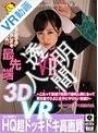 透明人間VR~これって仮想!?現実!?透明人間になって更衣室でひよこ女子にやりたい放題!!~※AVOP-470連動作品(1piyovr00001)