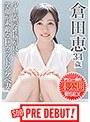 倉田恵(34) 少し天然な性格が良い、笑顔が素敵なEカップドスケベ妻 デビュー前の未公開初SEX SOD PREDEBUT