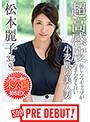 松本麗子 超高感度 恥じらうギャップがたまらなく良い小麦肌の美人妻 デビュー前の未公開初SEX