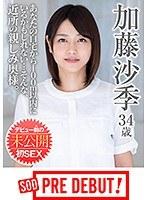 加藤沙季 34歳 あなたの自宅から100m以内にいるかもしれない…そんな、近所の親しみ奥様。