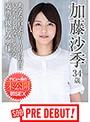 加藤沙季 34歳 あなたの自宅から100m以内にいるかもしれない…そんな、近所の親しみ奥様。(1prdb00034)