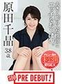 原田千晶 38歳 大きく膨らんだ性欲とエッチなおっぱい。(1prdb00035)