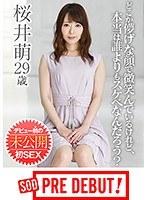 桜井萌 29歳 どこか儚げな顔で微笑んでいるけれど、本当は誰よりもスケベなんだろう?