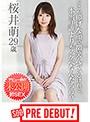 桜井萌 29歳 どこか儚げな顔で微笑んでいるけれど、本当は誰よりもスケベなんだろう?(1prdb00036)