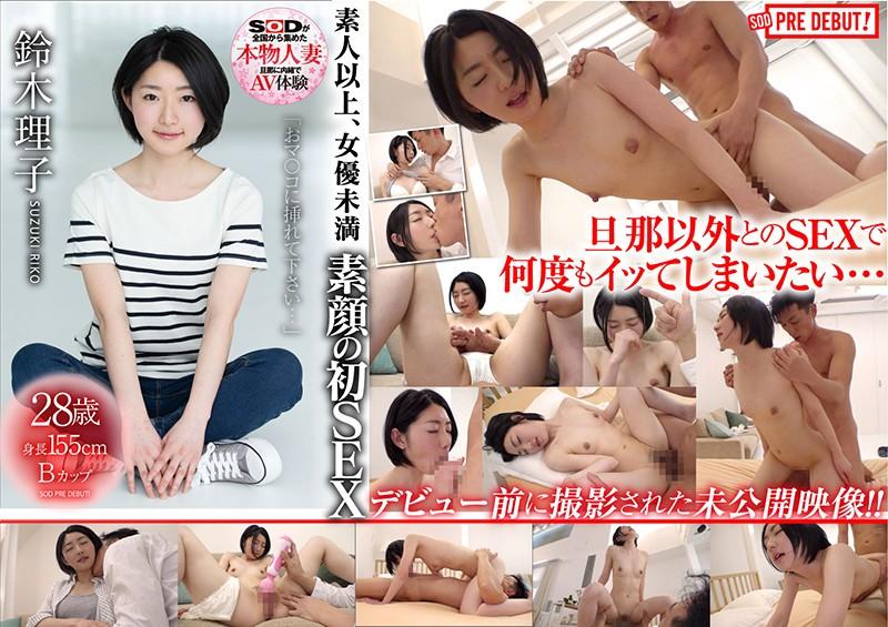 鈴木理子 28歳 けがれを知らない無垢な顔で、君は愛液を垂らし続けた。