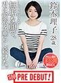 鈴木理子 28歳 けがれを知らない無垢な顔で、君は愛液を垂らし続けた。(1prdb00037)