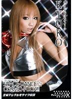 SPACE-DANCE☆COSMO-FUCK!!! KYOKO