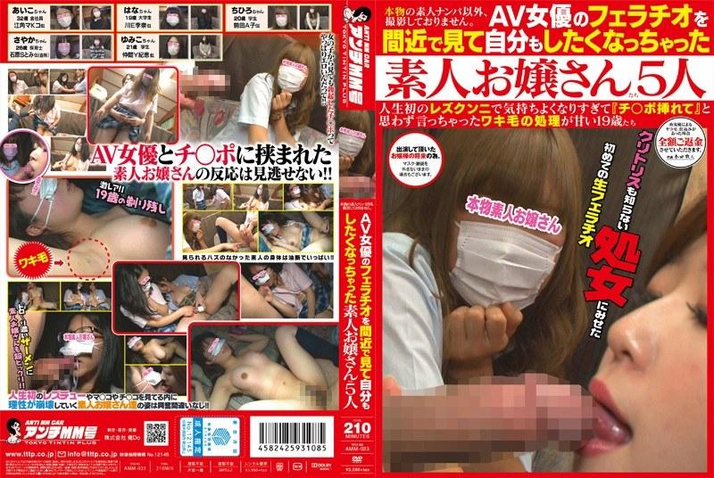 AV女優のフェラチオを間近で見て自分もしたくなっちゃった素人お嬢さんたち5人 百田まゆか