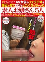 AV女優のフェラチオを間近で見て自分もしたくなっちゃった素人お嬢さんたち5人 百田まゆか ダウンロード