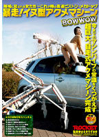 暴走!イヌ型アクメマシーン BOWWOW