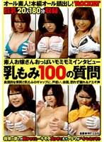 素人お嬢さんおっぱいモミモミインタビュー 乳もみ100の質問 ダウンロード