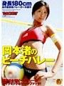 身長180cm あの高身長バレーボール選手 岡本渚のビーチバレー