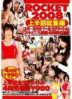 ROCKET2008 上半期総集編 ダウンロード
