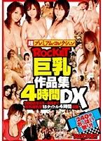 ROCKET 巨乳作品集4時間DX ダウンロード