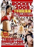 ROCKET2008 下半期総集編 ダウンロード